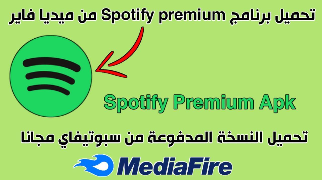 تحميل Spotify مهكر مجانا للاندرويد من ميديا فاير Spotify Premium Apk تطبيق Spotify هو احد افضل التطبيقات الموجهة ل Spotify Premium Spotify Incoming Call