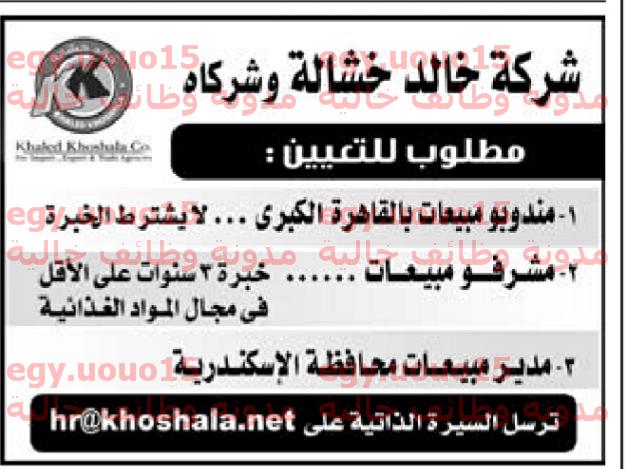 وظائف شركة خالد خشالة