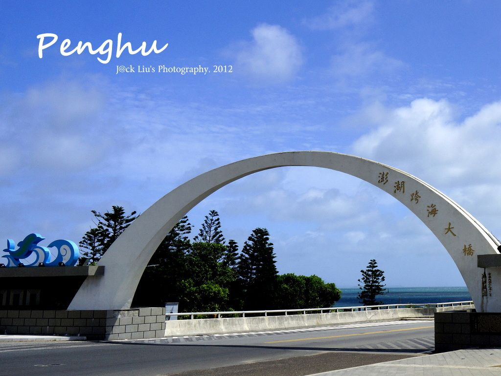 澎湖,跨海大橋,2012 cross-sea bridge, Penghu, 2012