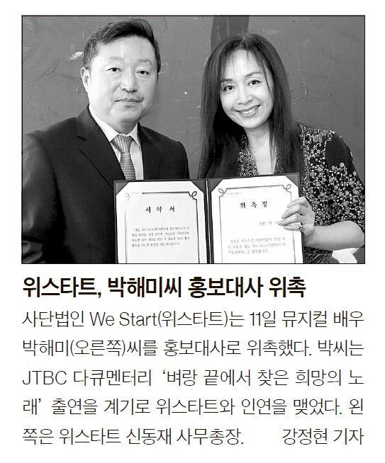 2014년 06월 12일 위스타트, 박해미씨 홍보대사 위촉