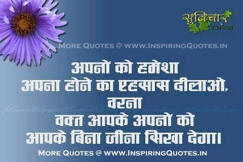 Quotes Of The Day Hindi | Life quotes, Success quotes ...