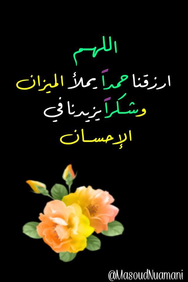 اللهم صل وسلم وبارك على سيدنا محمد وعلى آله وصحبه أجمعين