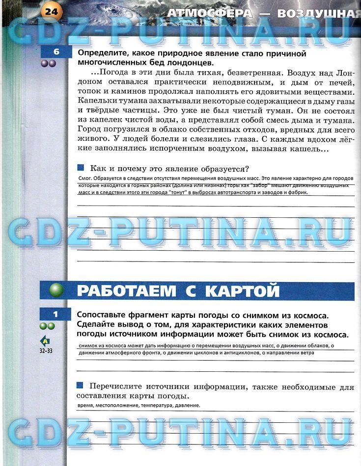 Спиши ру 5 класс татарский язык автор харисова