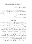 تحميل كتاب صيغة إنذار عرض مبلغ من النقود Pdf تأليف المحاكم المصرية Sheet Music Music