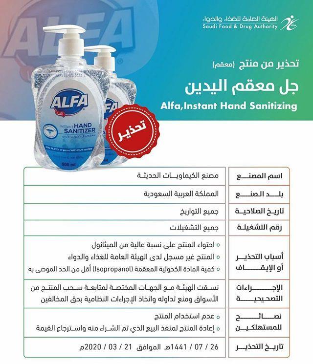عاجل هيئة الغذاء والدواء تحذر من معقم اليدين Alfa لاحتوائه على نسبة عالية من الميثانول كورونا البحرين كورونا في البحرين كورونا كورونا فايروس فاي I 2020