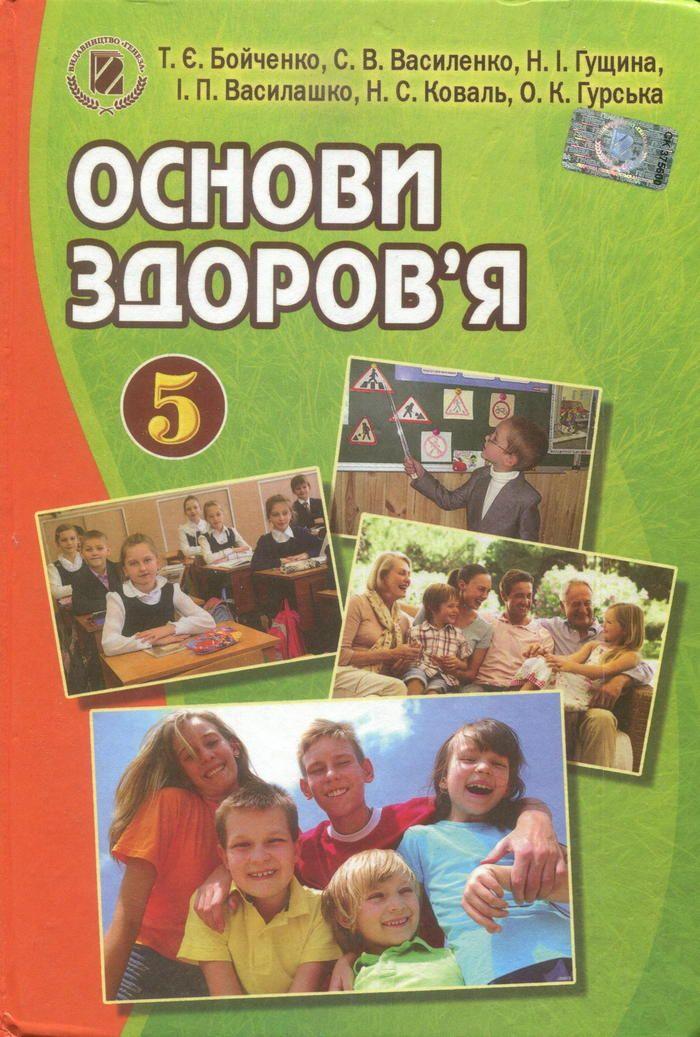Основы здоровья 9 класс василенко