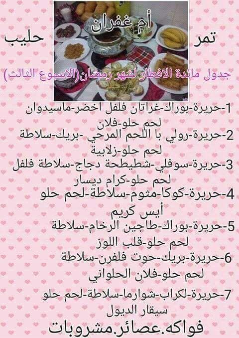 جدول زمني لمائدة رمضان منتديات الجلفة لكل الجزائريين و العرب Abs