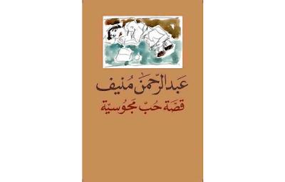 مدونة كتب الشرق تحميل رواية قصة حب مجوسية عبدالرحمن منيف Pdf Books Book Cover Cover