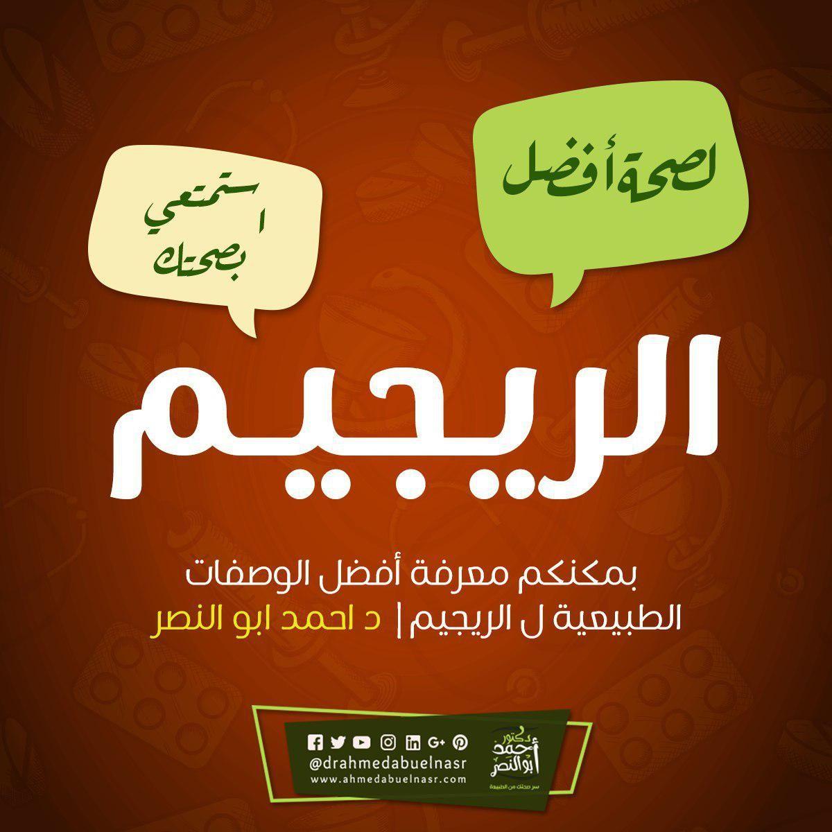 الريجيم Archives الدكتور احمد ابو النصر