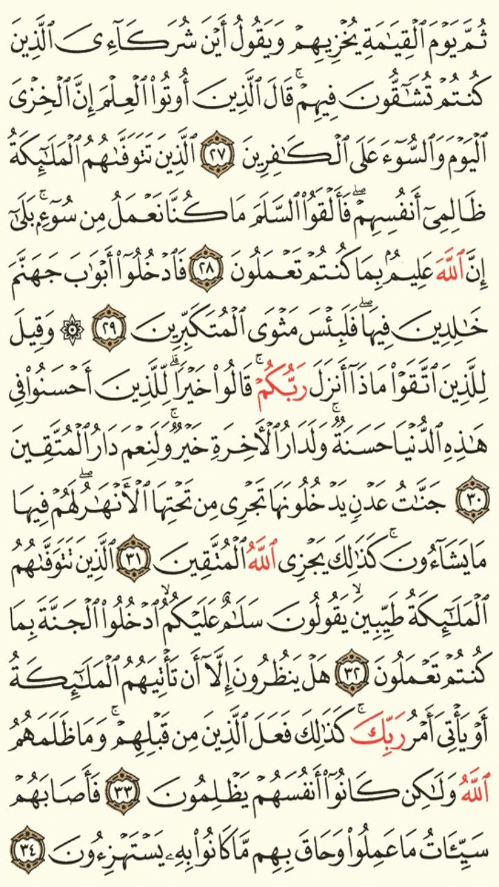 سورة النحل الجزء الرابع عشر الصفحة 270 Quran Verses Bullet Journal Verses