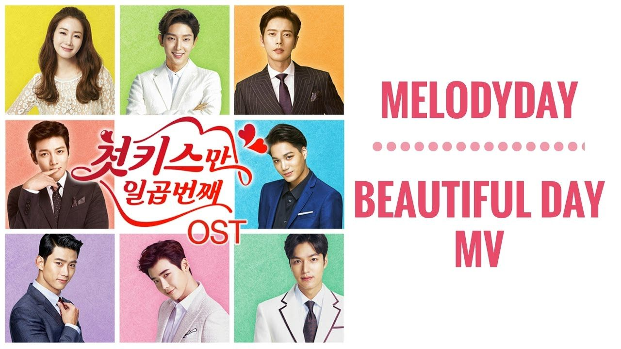 Mv Melodyday 멜로디데이 Beautiful Day 7 First Kisses Ost