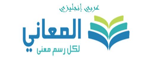 تطبيق معجم المعاني العربي أضخم قاموس ومعجم للكلمات والجمل على الأجهزة الذكية Home Decor Decals Decor Home Decor