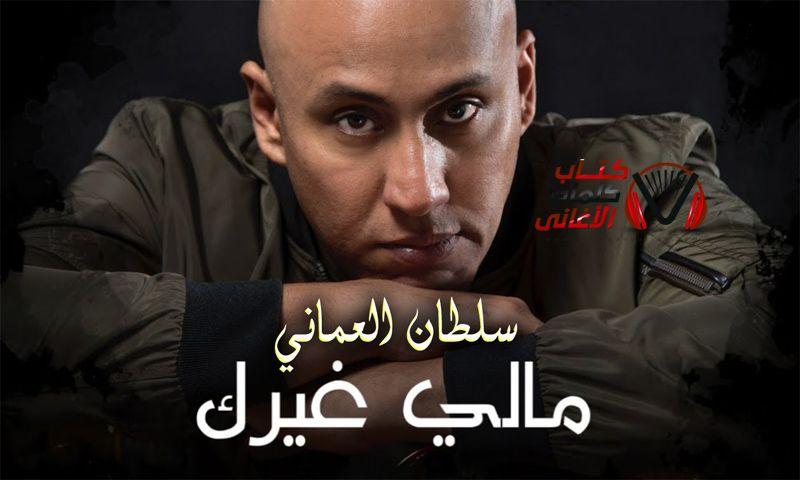 كلمات اغنية مالي غيرك سلطان العماني Fictional Characters Lyrics Character