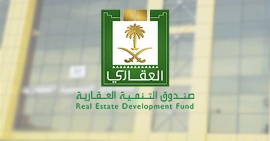 العقاري السماح بالحصول على قروض عقارية على أراضي المنح خلال 3 أشهر Real Estate Development Development Real Estate