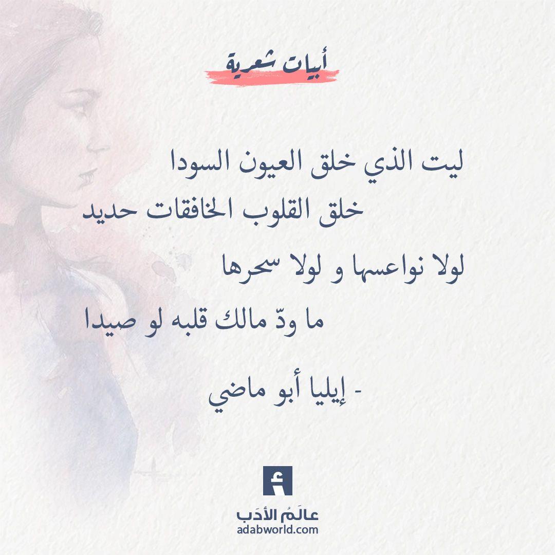 من اجمل ابيات الحكمة لدعبل الخزاعي عالم الأدب Arabic Poetry Words Quotes