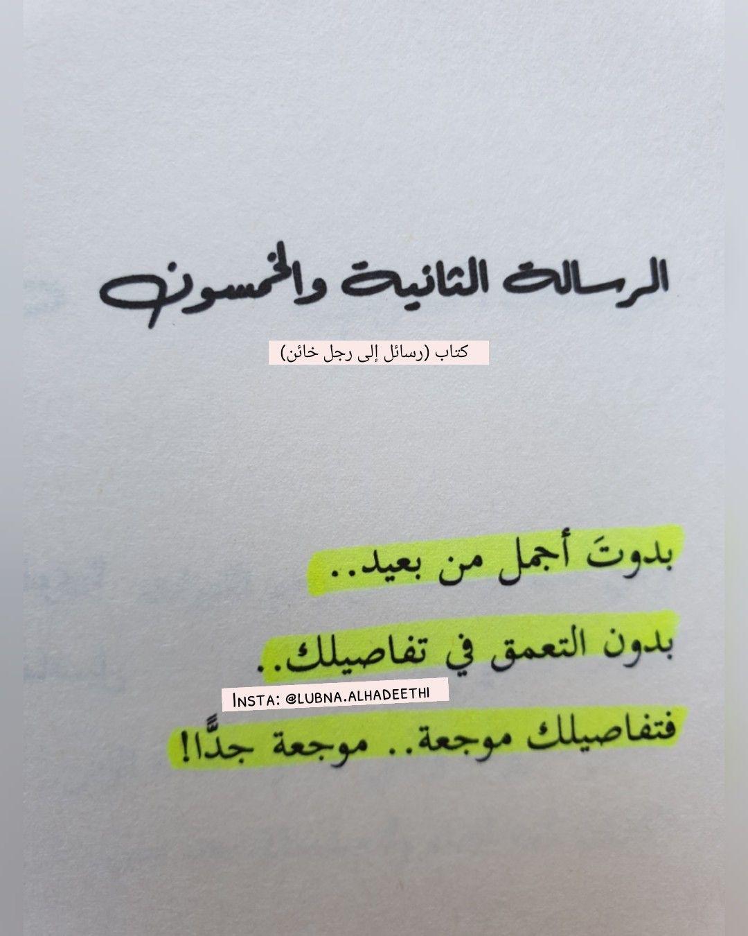 رسائل خيانة رجل حب لبنى الحديثي كلمات كلماتي اقتباسات اقتباس كتب تمبلريات Me Quotes Quotes Sayings