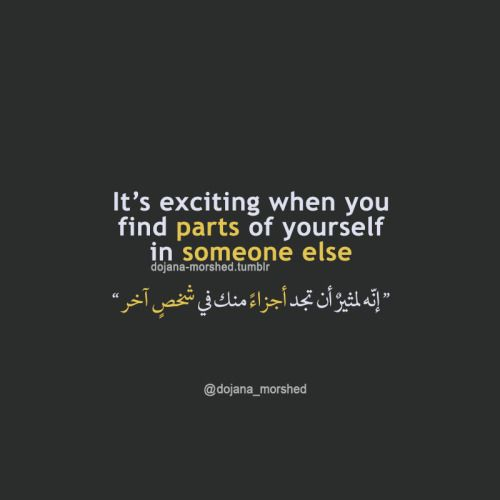 Arabic Quote إنه لمثير أن تجد أجزاء منك في شخص آخر It S Exciting When Cool Words Arabic Quotes With Translation Beautiful Quotes
