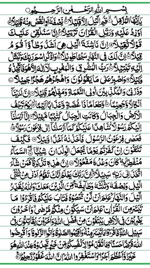 surah muzzammil pdf