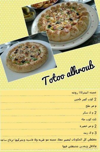 عجينة بيتزا Arabic Food Cooking Recipes Food And Drink