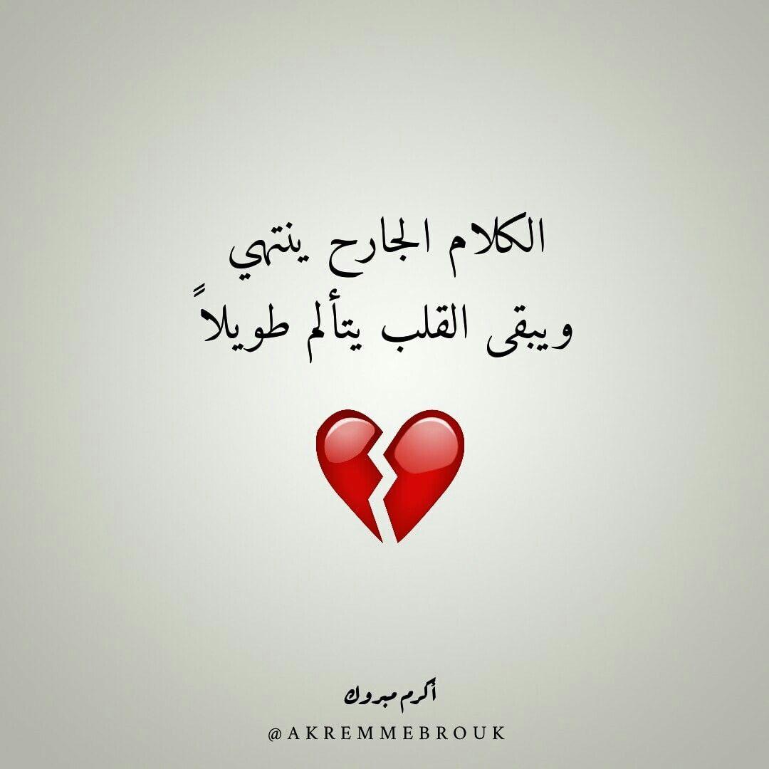 Pin By Bleedingheartrose Light On خواطر خذلان و عتاب Beautiful Arabic Words Talking Quotes Quotes