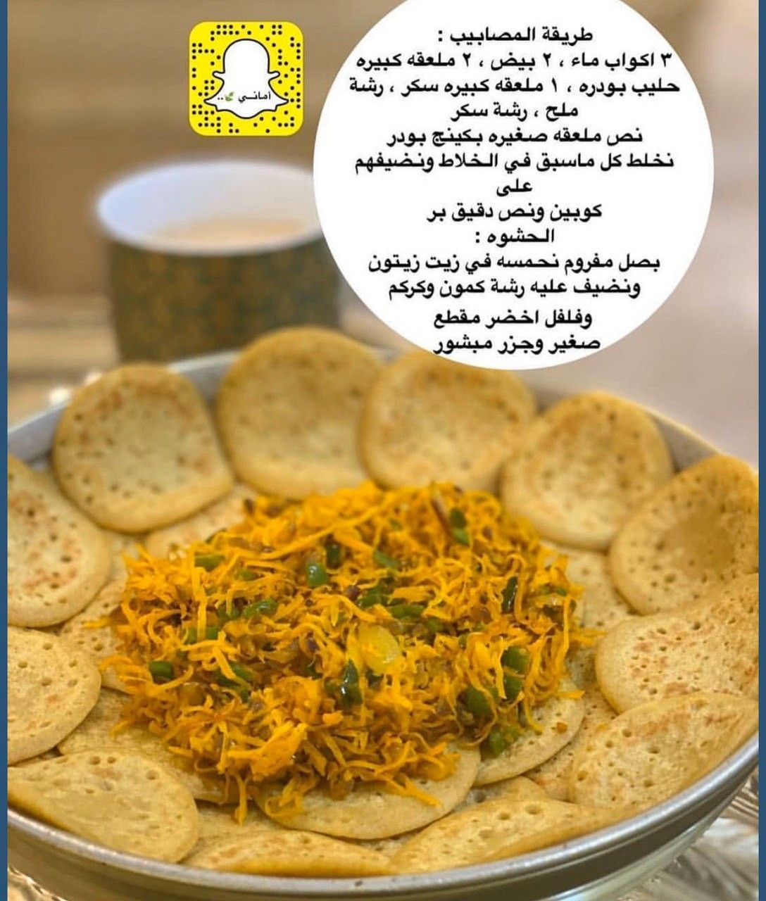 Pin by اfoz albogami on ضيااااافه in 2020 | Cooking, Food, Arabic food