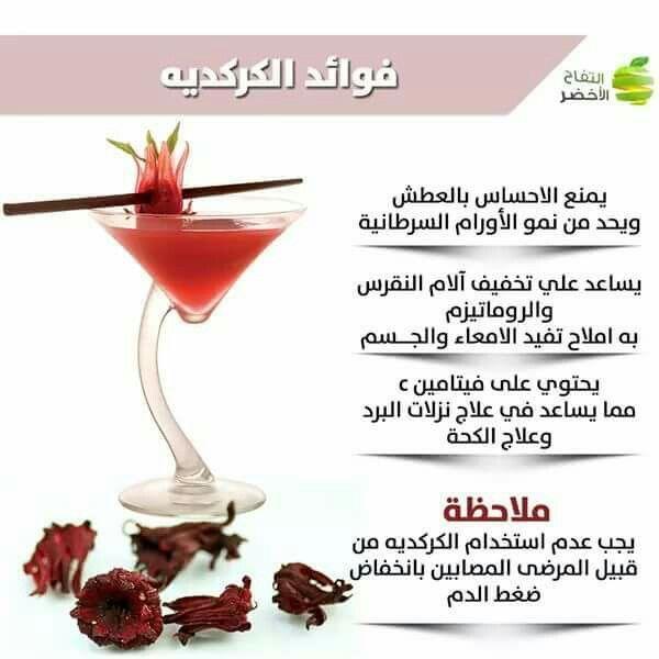 فوائد الكركديه Herbal Detox Food Eat