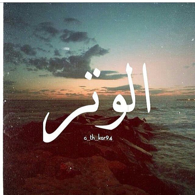 @mobark10 - #الوتر #صلاة_الوتر #الوتر_جنة_القلوب- كن داعيا ...