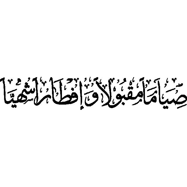 عبارة رمضان صيام تصميم عربي الخط العربي زخرفة عربية Png والمتجهات للتحميل مجانا Ramadan Arabic Design Ramadan Greetings