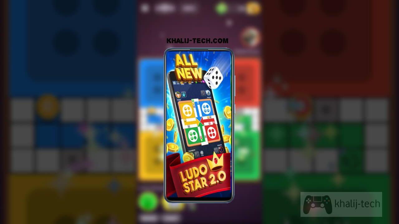تحميل لعبة لودو ستار الجديدة 2020 Ludo Star Apk V2 0 اخر اصدار Android Games Games