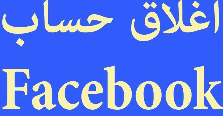 طريقة حذف حساب الفيس بوك نهائيا بدون رجعة Tech Company Logos Company Logo Vimeo Logo