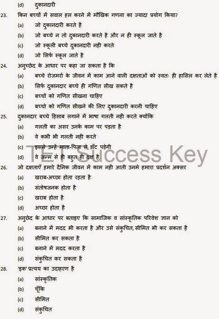 Ctet Practice Paper Set Hindi For Paper  And  Practice Sets