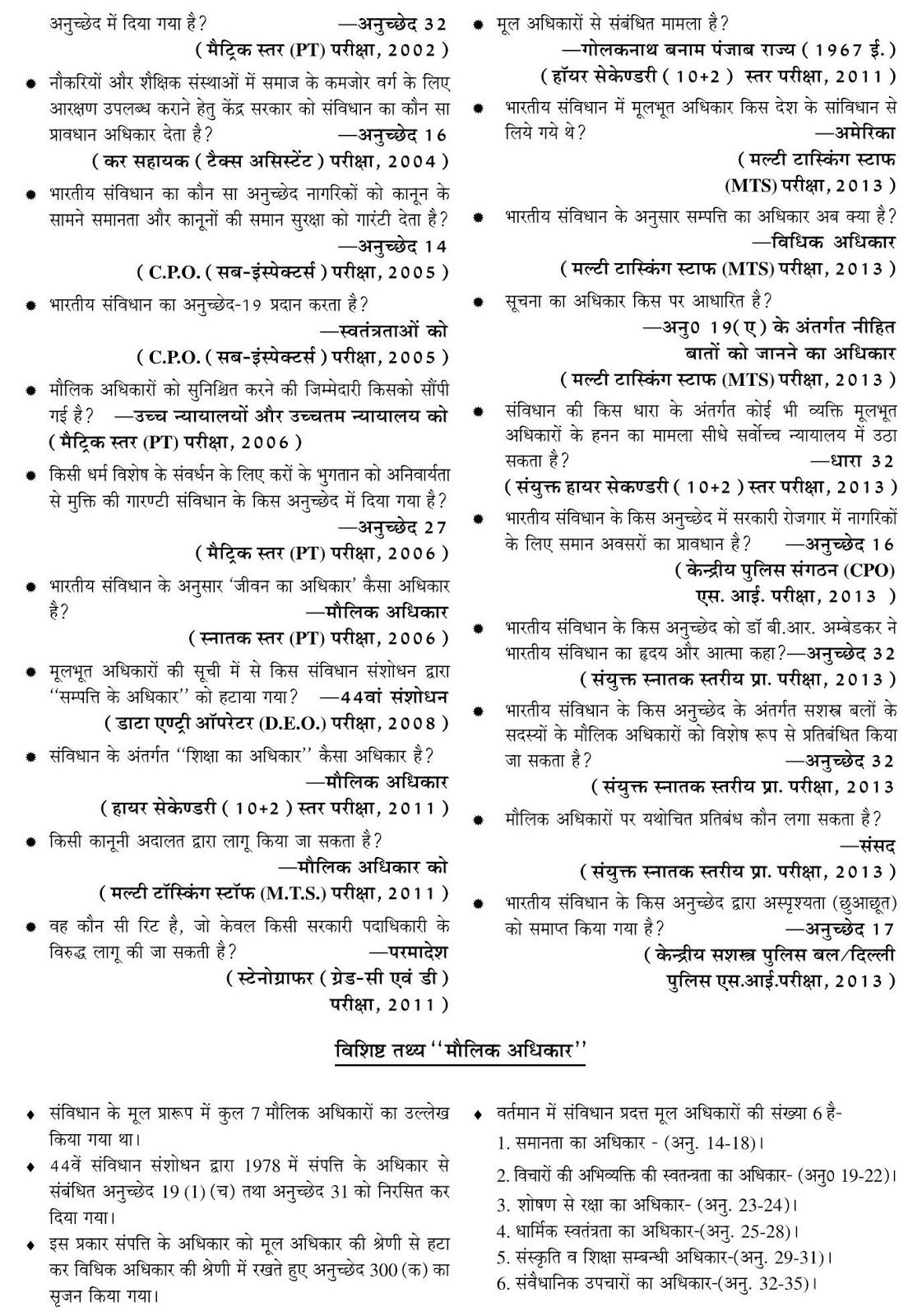 Indian Constitution General Knowledge Questions And Answers In 2020 Indian Constitution General Knowledge Gk Questions And Answers
