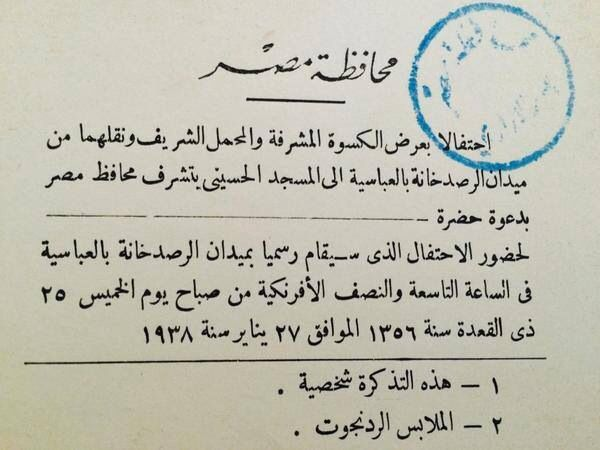 Invitation To The Mahmal Celebration Egypt History Old Egypt Old Advertisements