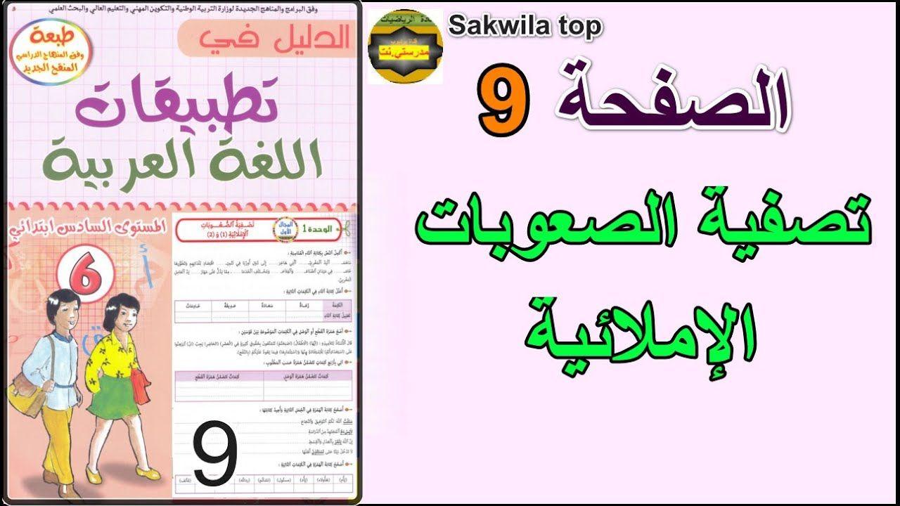 الدليل في التطبيقات اللغة العربية السادس ابتدائي صفحة 9 تصفية الصعوبات ا Bullet Journal Journal