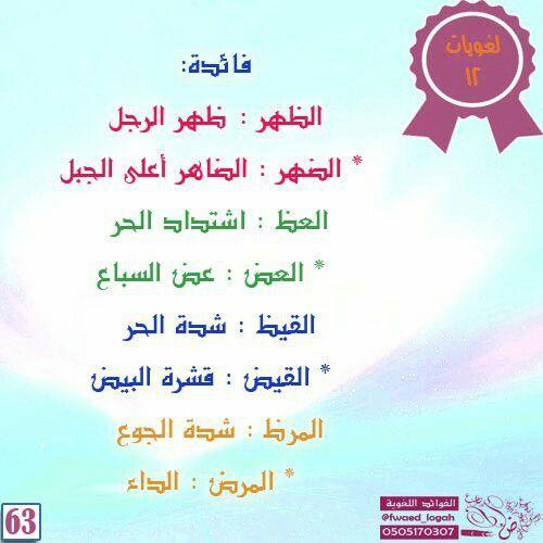 فوائد لغوية Arabic Quotes Words Islamic Quotes