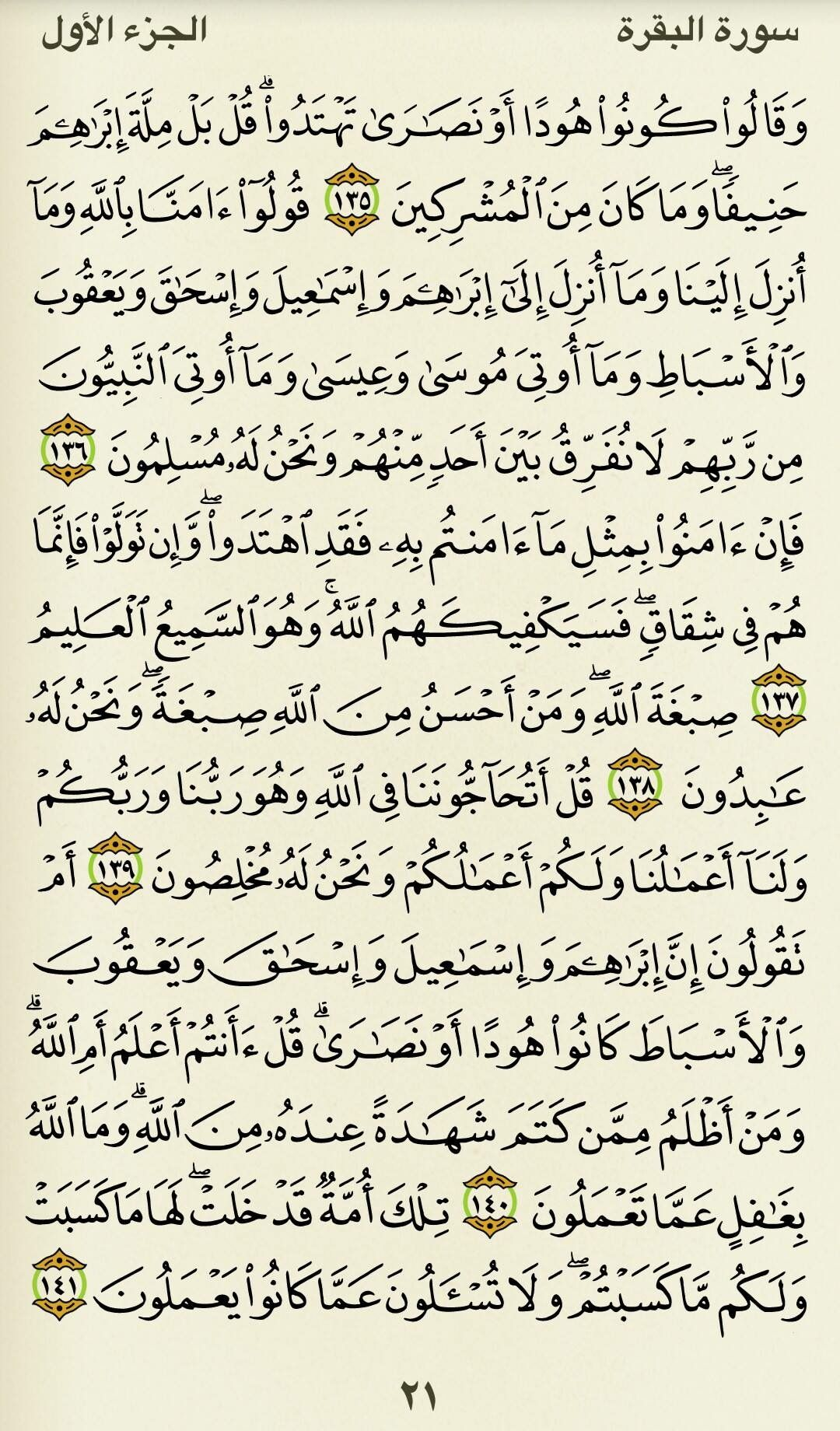 ١٣٥ ١٤١ البقرة Quran Verses Verses Sheet Music