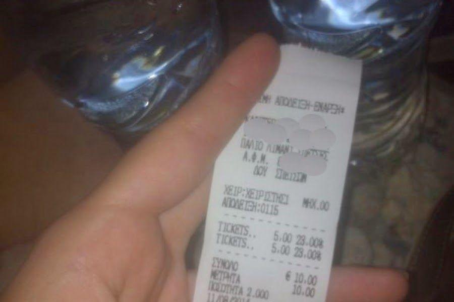 EPIRUS TV NEWS: Έχουν ξεφύγει εντελώς χρέωσαν 10 ευρώ για δύο μπου...