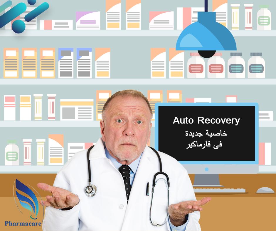 خاصية ال Auto Recovery فى برنامج ادارة الصيدليات فارماكير Language
