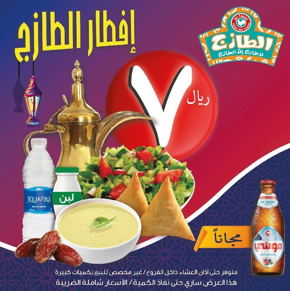 عروض افطار مطعم الطازج ليوم الثلاثاء 5 يونيو 2018 عروض اليوم Saudi Arabia
