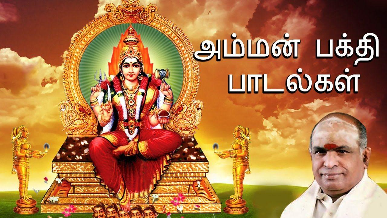 Amman Devotional Songs Tamil K Veeramani அம மன