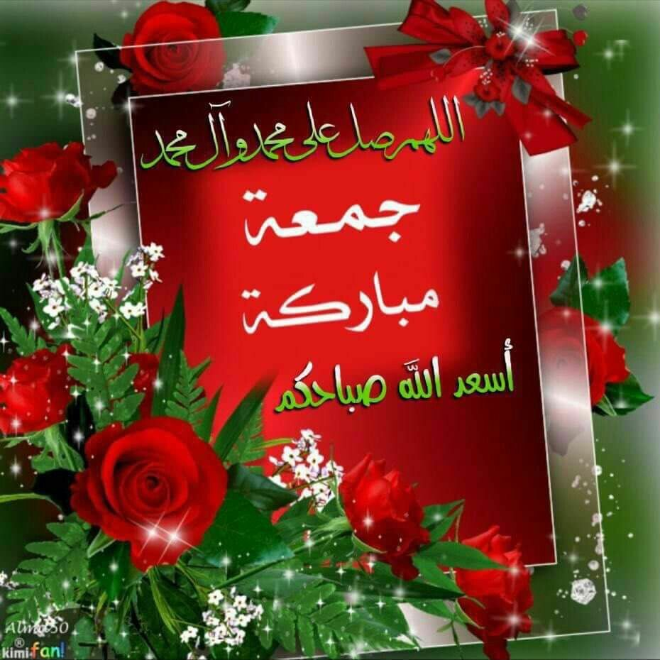 اللهم صل على محمد وآل محمد جمعه مباركة Christmas Wreaths Christmas Bulbs Christmas Ornaments