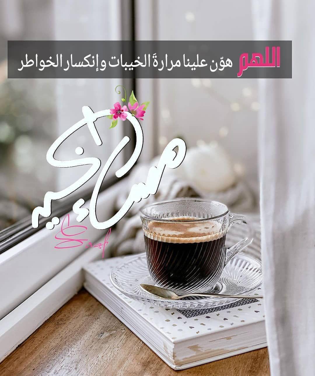 صبح و مساء On Instagram مساء الخير مساء الورد تصميم تصاميم السعودية صبح ومساء Good Morning Roses Place Card Holders Morning Rose