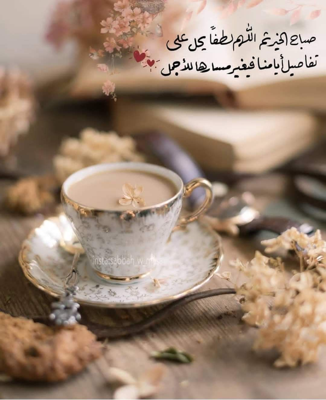 Pin By Feeling F On صباح مساء Morning Images Romantic Love Quotes Tea Cups