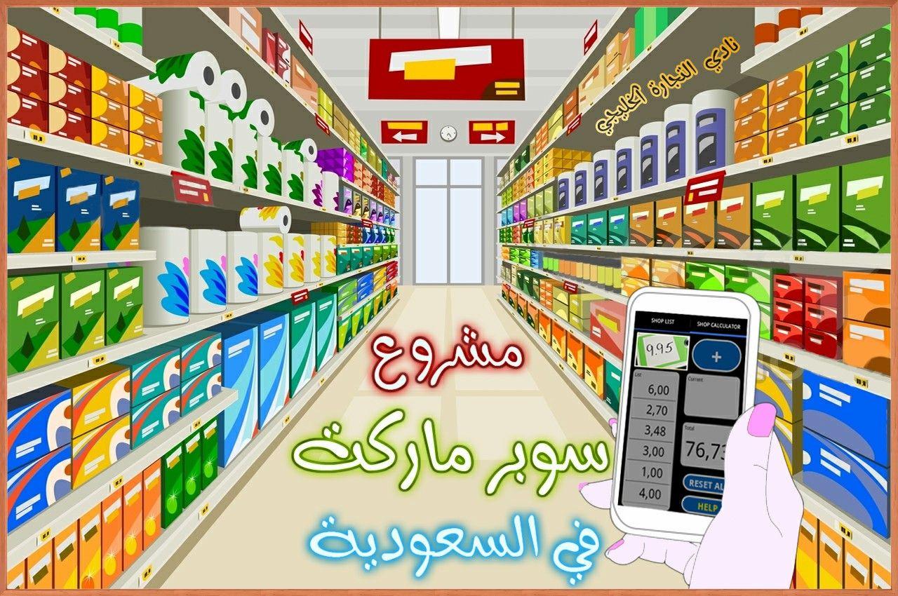 مشروع مربح وناجح مشروع سوبر ماركت في السعودية مع كافة التفاصيل اللازمة للنجاح Profitable Business Business Venture Supermarket