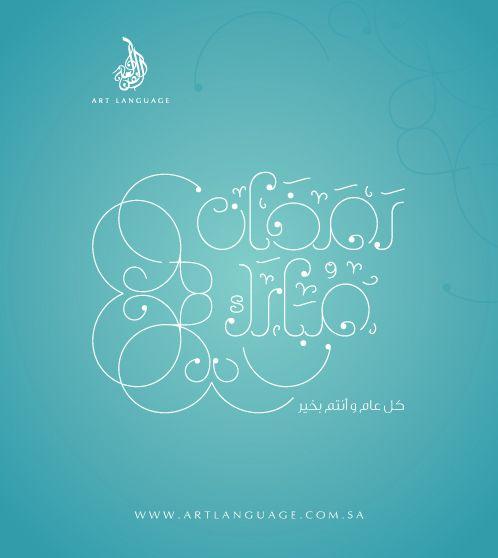 رمضان مبارك Ramadan Mubark By Art Language Via Behance Ramadan Arabic Design Alphabet Design
