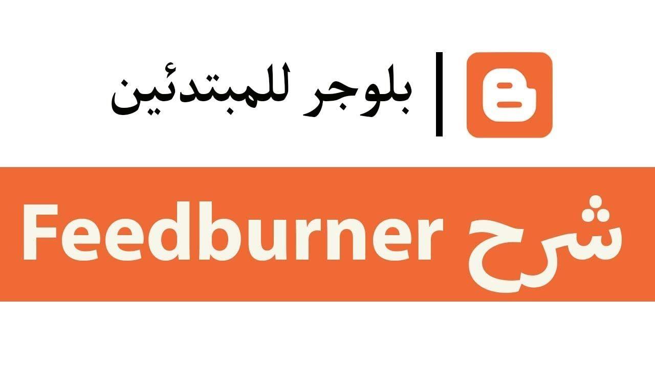 شرح فيدبرنر ما هو فيدبرنر Feedburner تفعيل المتابعة عبر البريد وتعريب رسالة التفعيل Tech Company Logos Company Logo Logos