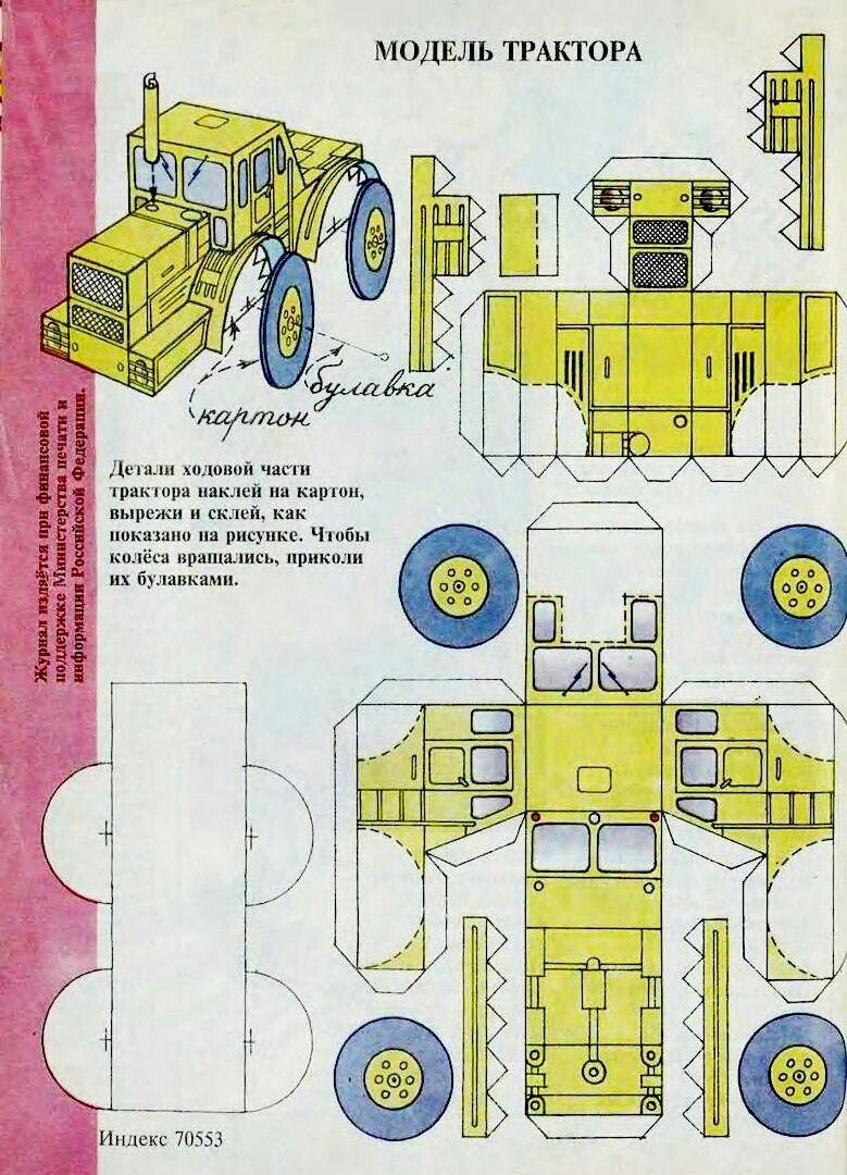 картинки трактора из бумаги этом вам помогут