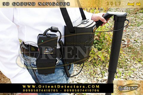 جراوند نافيجيتور المستكشف الارضي 3d Ground Navigator احدث اجهزة كشف الذهب التصويرية الالمانية جراوند نافيجيتور 3d Groun Gold Detector Detector Camera Bag