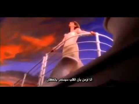 اغنية تايتنك مترجمة عربى لكل عشاق الرومانسية Celine Dion Titanic Meilleures Chansons Musique Film Chanson Celine Dion