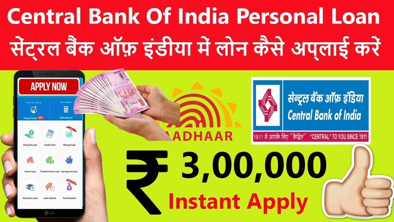 Central Bank Of India Personal Loan How Get Central Bank Of India Onli Personal Loans Central Bank Bank Of India